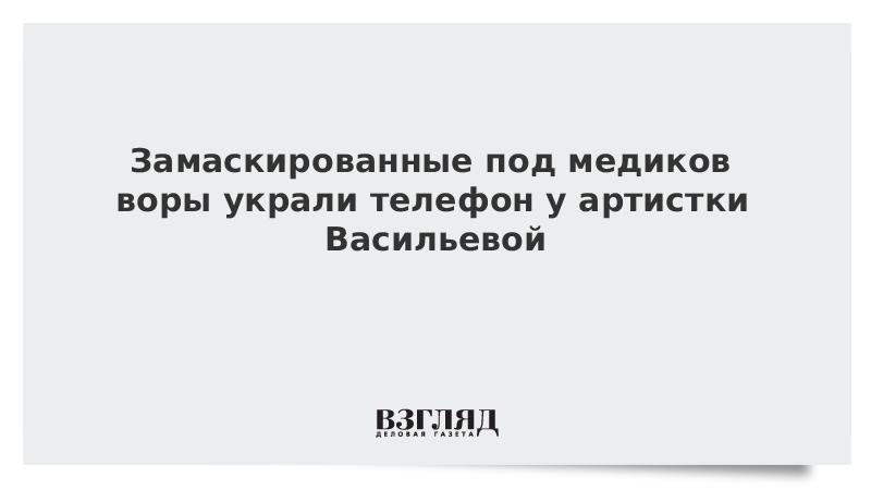 Замаскированные под медиков воры украли телефон у артистки Васильевой