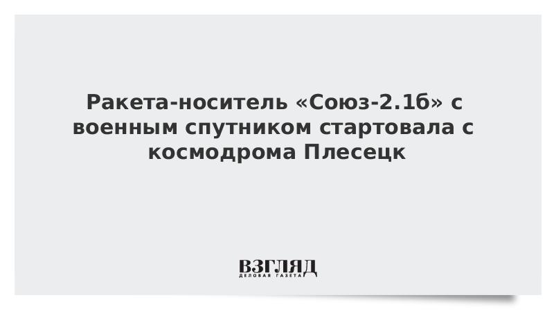 Ракета-носитель «Союз-2.1б» с военным спутником стартовала с космодрома Плесецк