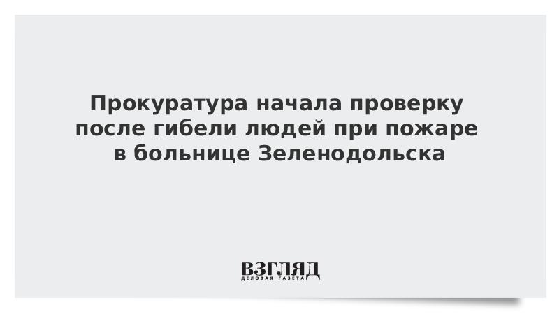 Прокуратура начала проверку после гибели людей при пожаре в больнице Зеленодольска
