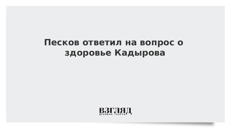 Песков ответил на вопрос о здоровье Кадырова