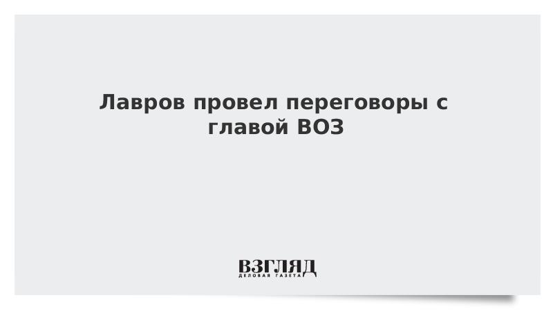 Лавров провел переговоры с главой ВОЗ