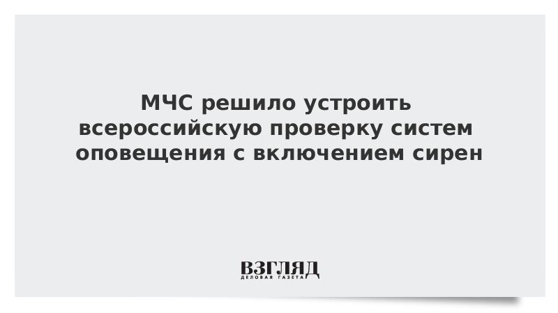 МЧС решило устроить всероссийскую проверку систем оповещения с включением сирен