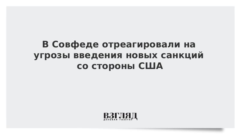 В Совфеде отреагировали на угрозы введения новых санкций со стороны США