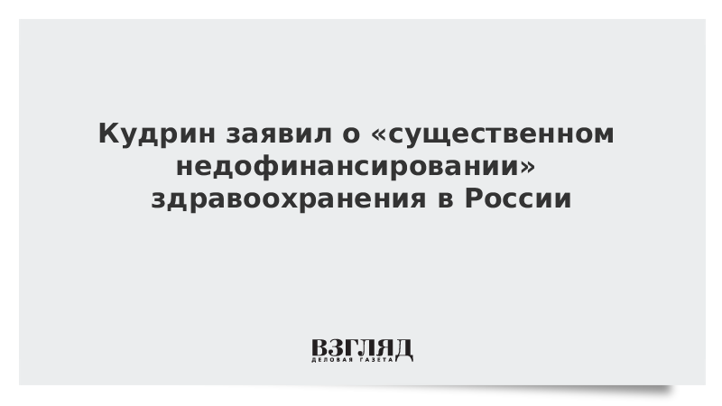 Кудрин заявил о «существенном недофинансировании» здравоохранения в России