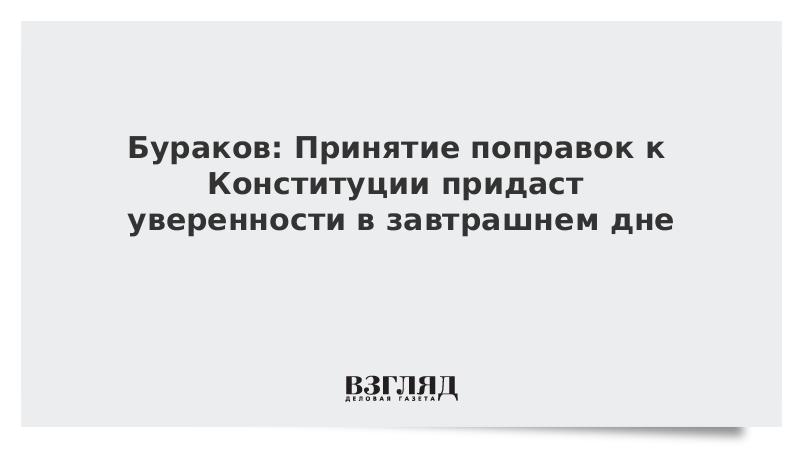 Бураков: Принятие поправок к Конституции придаст уверенности в завтрашнем дне