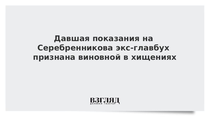 Давшая показания на Серебренникова экс-главбух признана виновной в хищениях