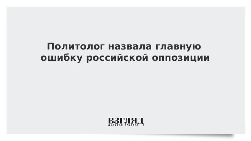 soc 1047877 - Политолог назвала главную ошибку российской оппозиции