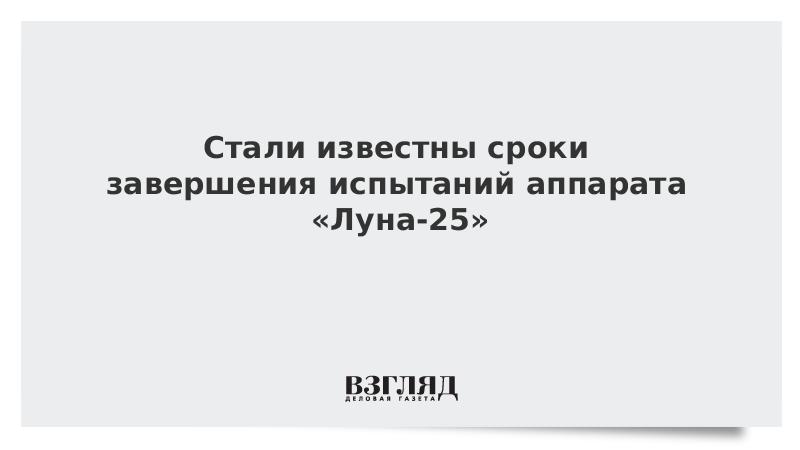 Стали известны сроки завершения испытаний аппарата «Луна-25»