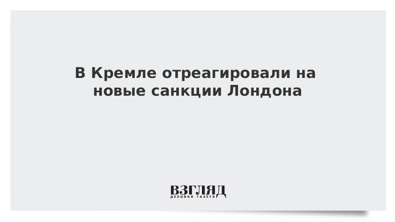 В Кремле отреагировали на новые санкции Лондона