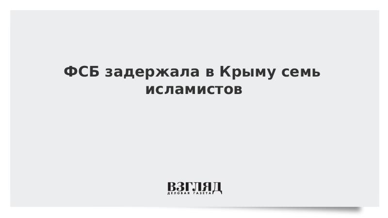 ФСБ задержала в Крыму семь исламистов