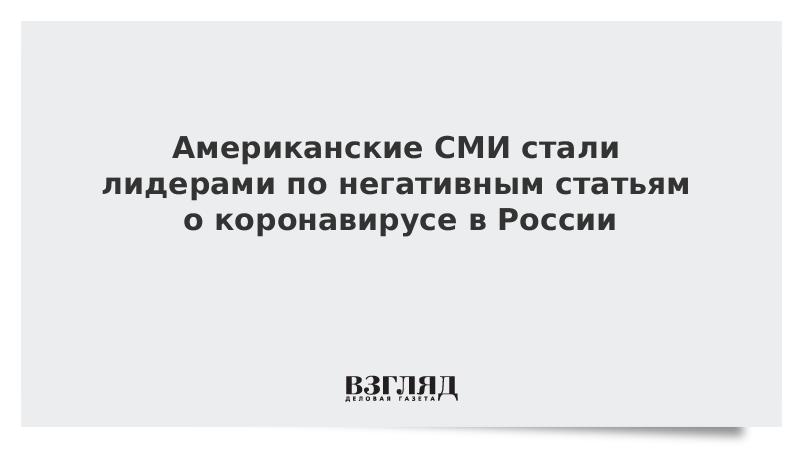 Американские СМИ стали лидерами по негативным статьям о коронавирусе в России