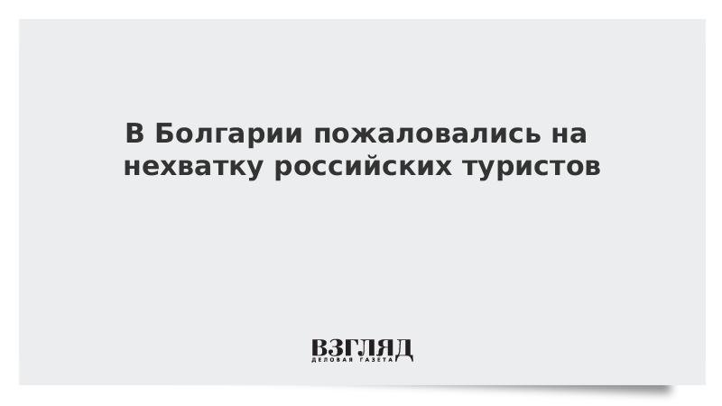 В Болгарии пожаловались на нехватку российских туристов