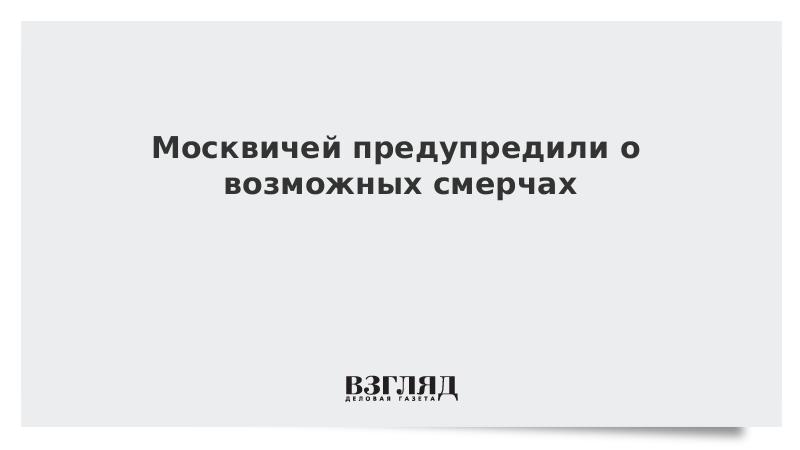 Москвичей предупредили о возможных смерчах