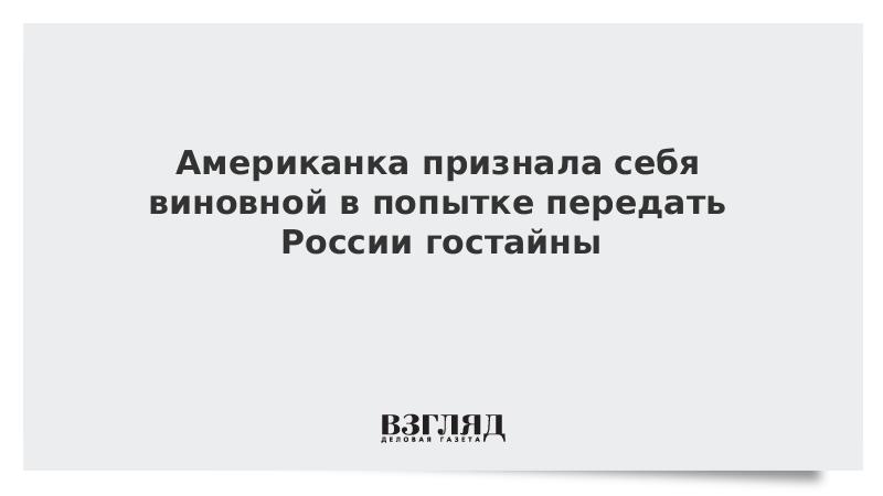 Американка признала себя виновной впопытке передать России гостайны