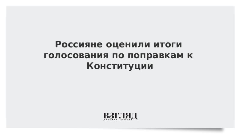 Россияне оценили итоги голосования по поправкам к Конституции