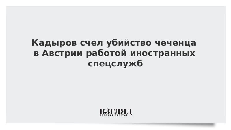 Кадыров счел убийство чеченца в Австрии работой иностранных спецслужб