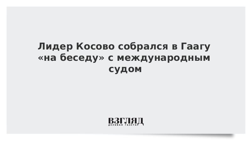 Лидер Косово собрался в Гаагу «на беседу» с международным судом