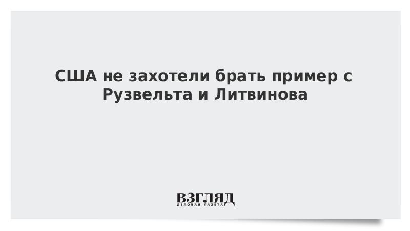 США не захотели брать пример с Рузвельта и Литвинова