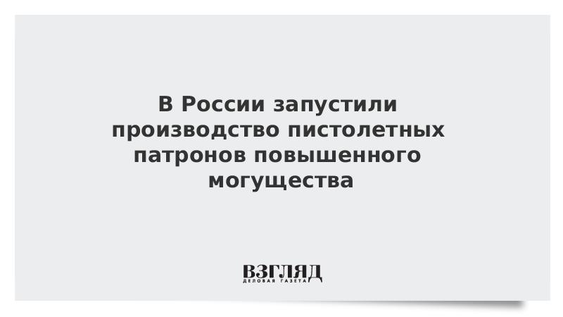 В России запустили производство пистолетных патронов повышенного могущества
