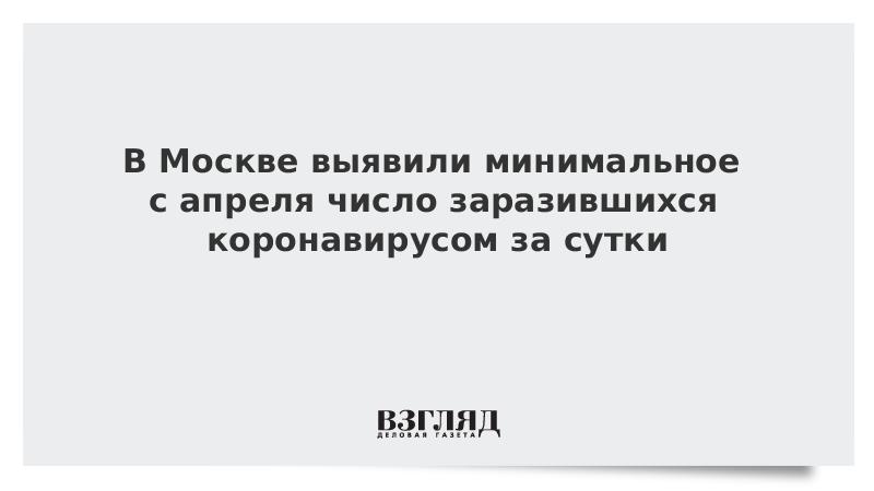 В Москве выявили минимальное с апреля число заразившихся коронавирусом за сутки