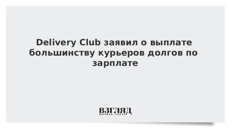 Delivery Club заявил о выплате большинству курьеров долгов по зарплате