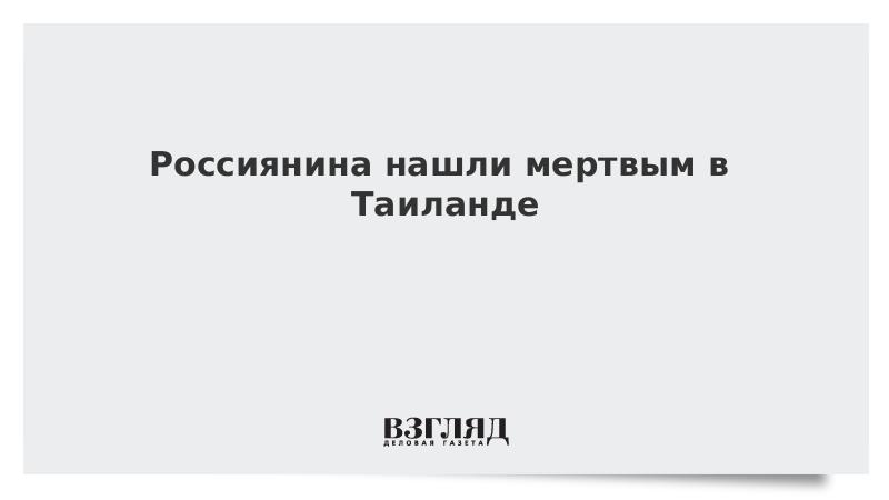 Россиянина нашли мертвым в Таиланде