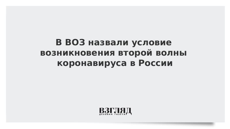 В ВОЗ назвали условие возникновения второй волны коронавируса в России