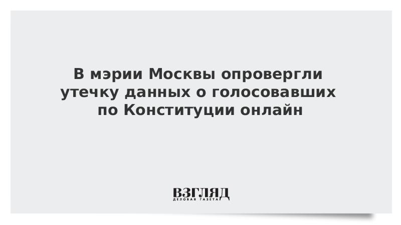 В мэрии Москвы опровергли утечку данных о голосовавших по Конституции онлайн