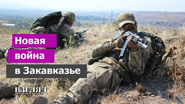 Новая война в Закавказье