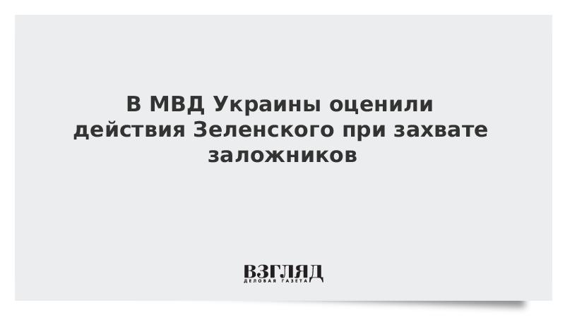 Зеленский объяснил, почему выполнил требование террориста в Луцке