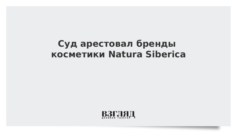 Суд арестовал бренды косметики Natura Siberica
