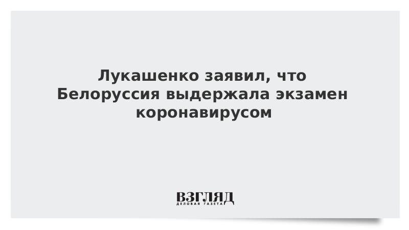Лукашенко заявил, что Белоруссия выдержала экзамен коронавирусом