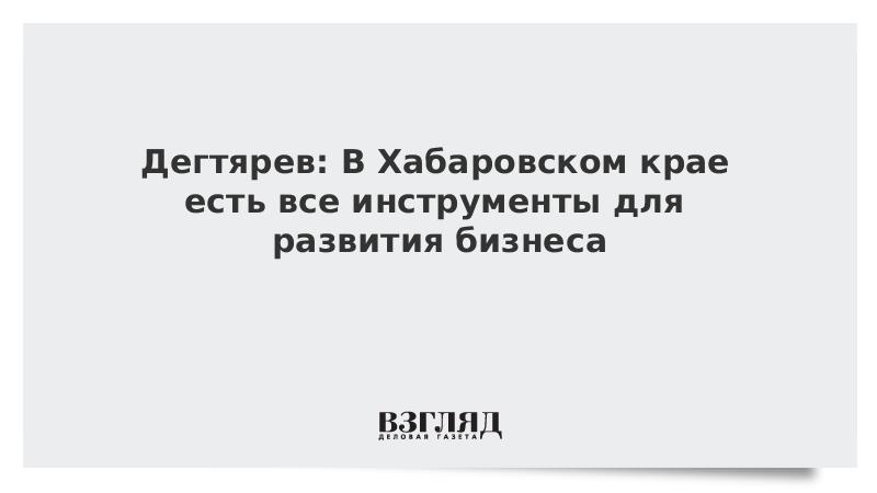 Дегтярев: В Хабаровском крае есть все инструменты для развития бизнеса