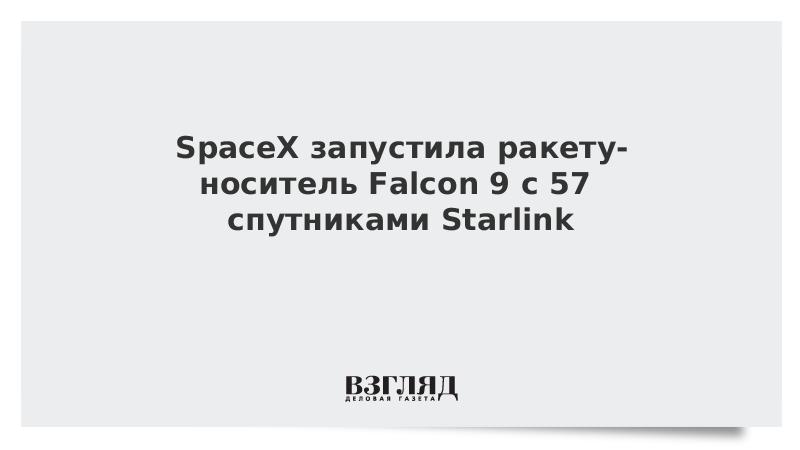 SpaceX запустила ракету-носитель Falcon 9 с 57 спутниками Starlink
