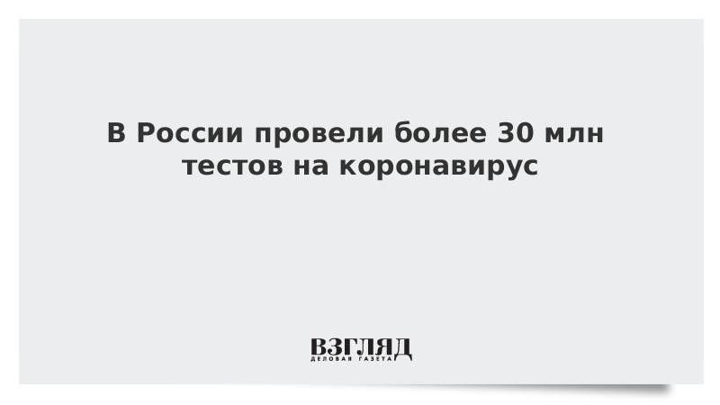 В России провели более 30 млн тестов на коронавирус