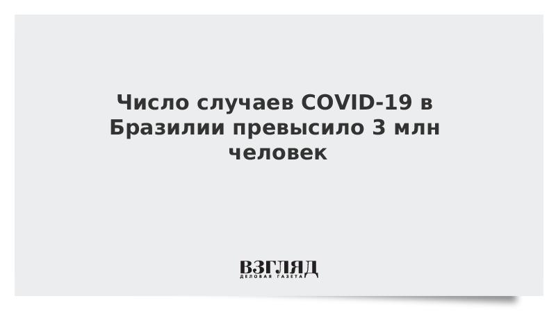 Число случаев COVID-19 в Бразилии превысило 3 млн человек