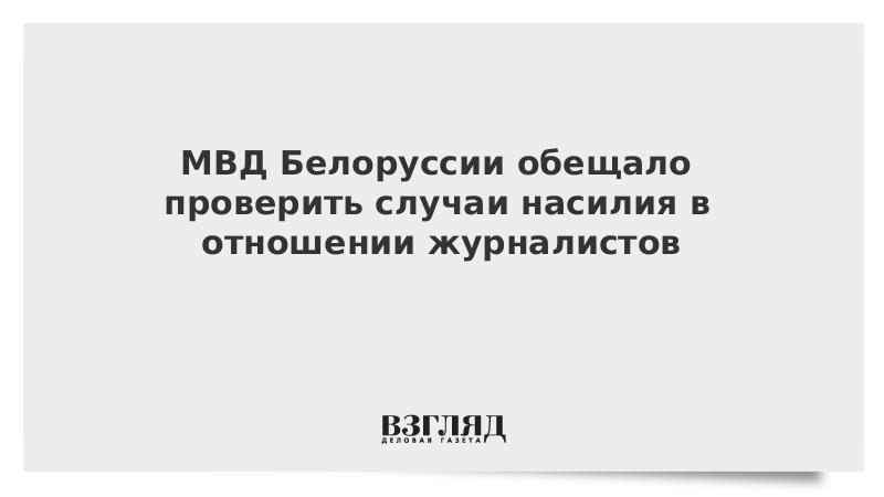МВД Белоруссии обещало проверить случаи насилия в отношении журналистов