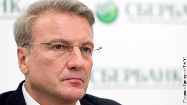 Греф отреагировал на сообщения о покупке «Тинькофф Банка» «Яндексом»