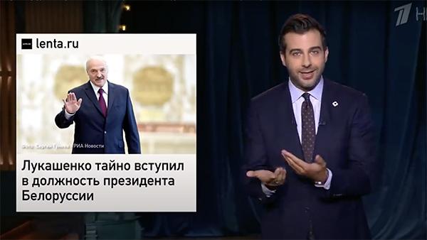 Ургант пошутил над «тайной» инаугурацией Лукашенко
