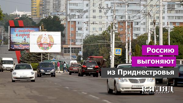 Россию выгоняют из Приднестровья