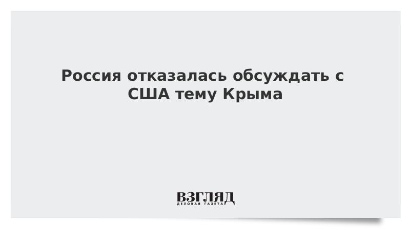 Россия отказалась обсуждать с США тему Крыма
