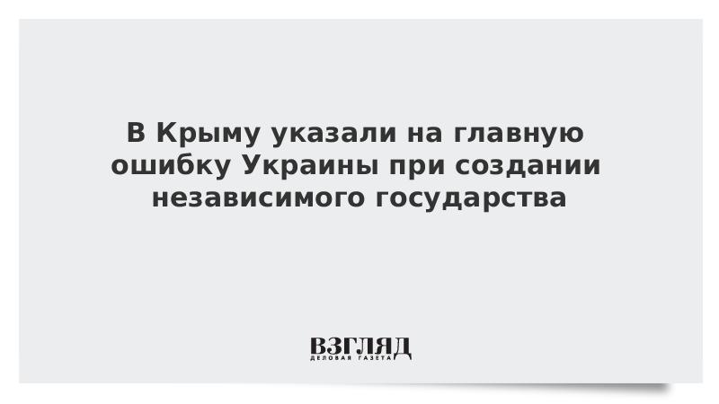 ВЗГЛЯД / В Крыму отметили главную ошибку Украины при создании независимого государства :: Новости дня