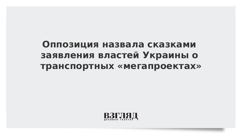 ВЗГЛЯД / ОПЗЖ назвала сказками заявления Киева о транспортных «мегапроекты» :: Новости дня