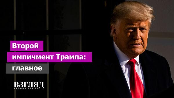 Видео: Второй импичмент Трампа: главное