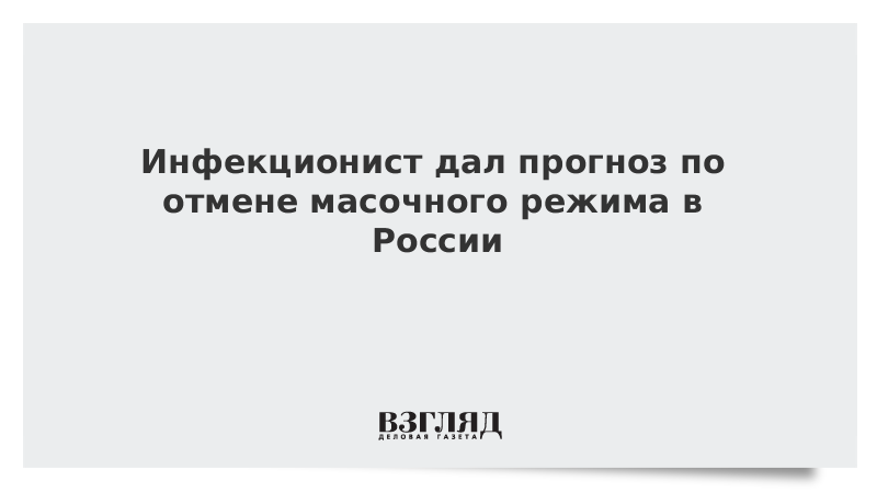 Инфекционист дал прогноз по отмене масочного режима в России