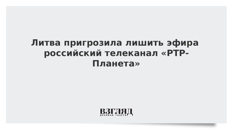 Литва пригрозила лишить эфира российский телеканал «РТР-Планета»
