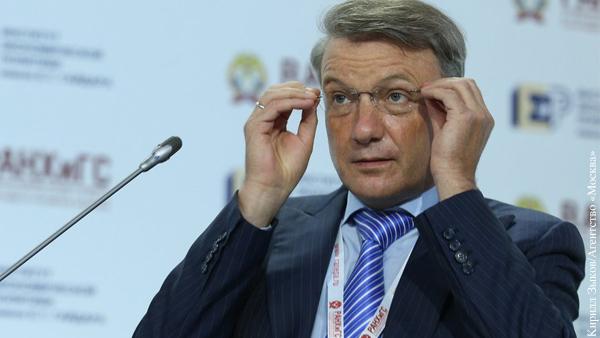 Греф оценил сокращение российской экономики в 2020 году