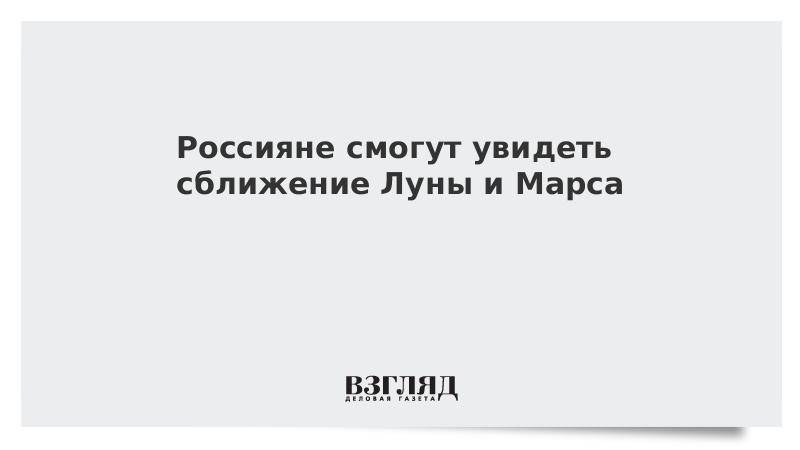 Россияне смогут увидеть сближение Луны и Марса