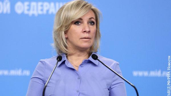 Захарова заявила об отвержении Западом всех неудобных вопросов по Навальному