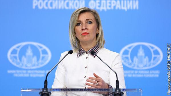 Захарова ответила на протест Киева из-за инцидента у генконсульства Украины в Петербурге